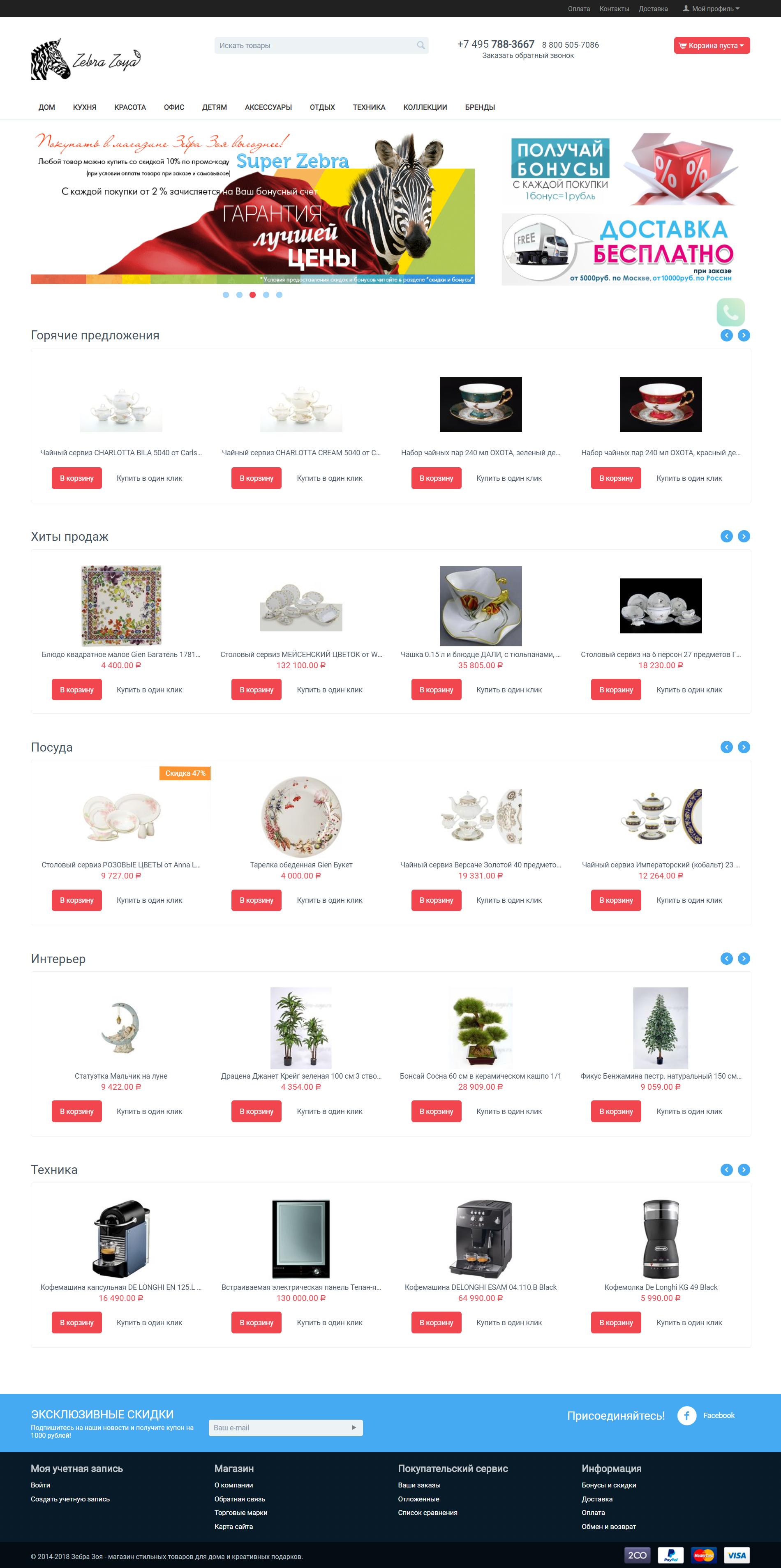 Магазин подарков и товаров для дома на CS-cart - https://zebra-zoya.ru/