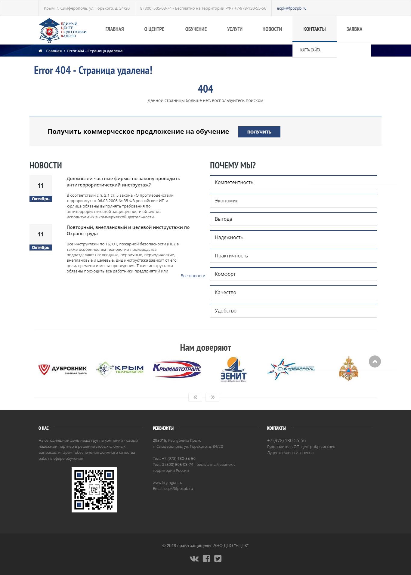 Переверстка шаблона страницы и оптимизация сайта http://krymgun.ru/