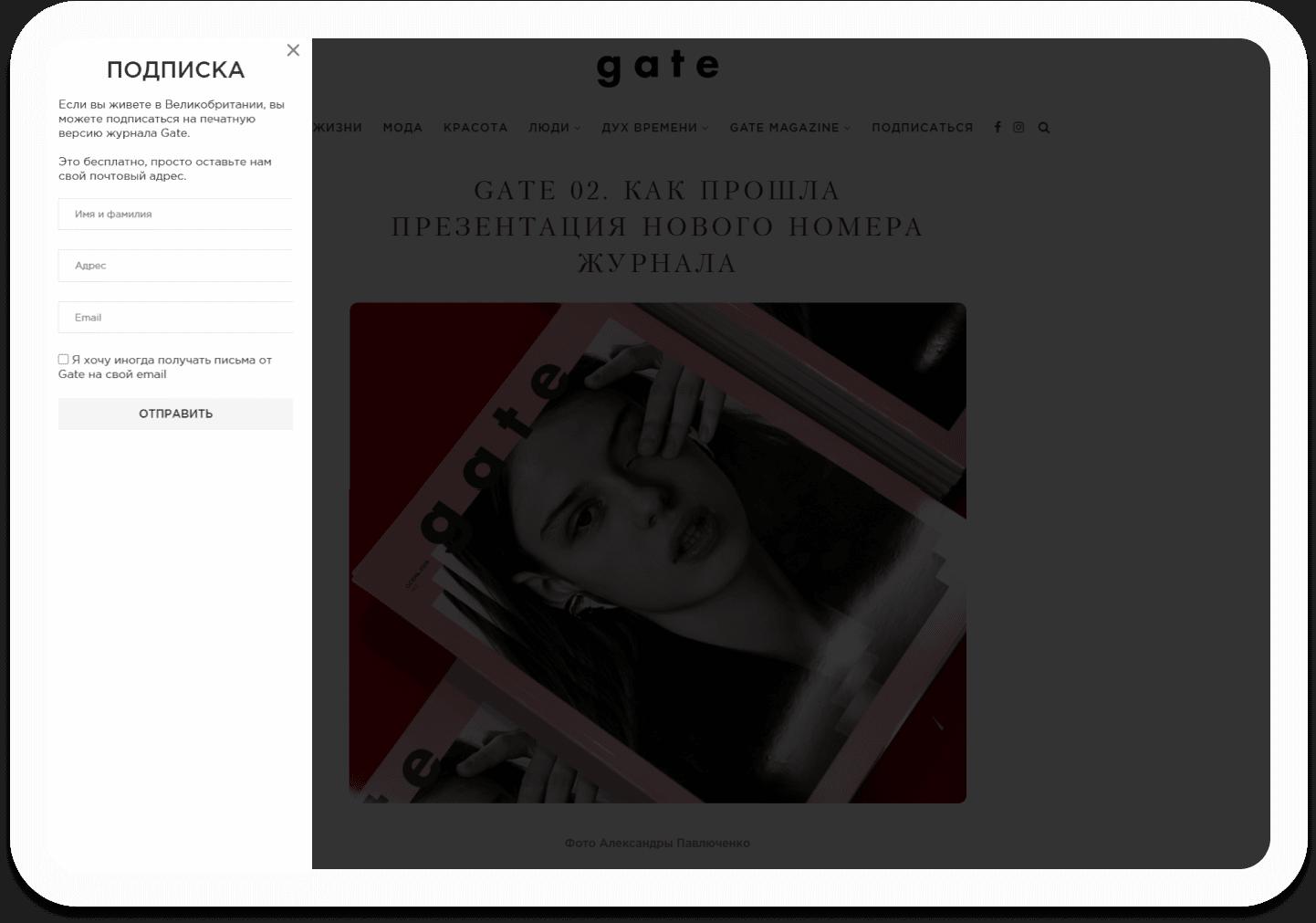 "Журнал о культуре, искусстве и людях ""Gate Magazine"" - https://gatemagazine.co.uk/"