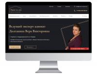 Сайт и портал по оказанию юридических услуг «Право на дом» - https://pravo-na-dom.net/