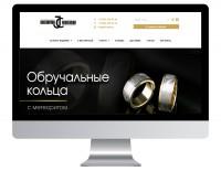 Перенос сайта ювелирной мастерской с 1С Битрикс на Wprdpress