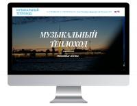 Лендинг под ключ на Wordpress с англоязычной версией - http://muzteplohod.ru/