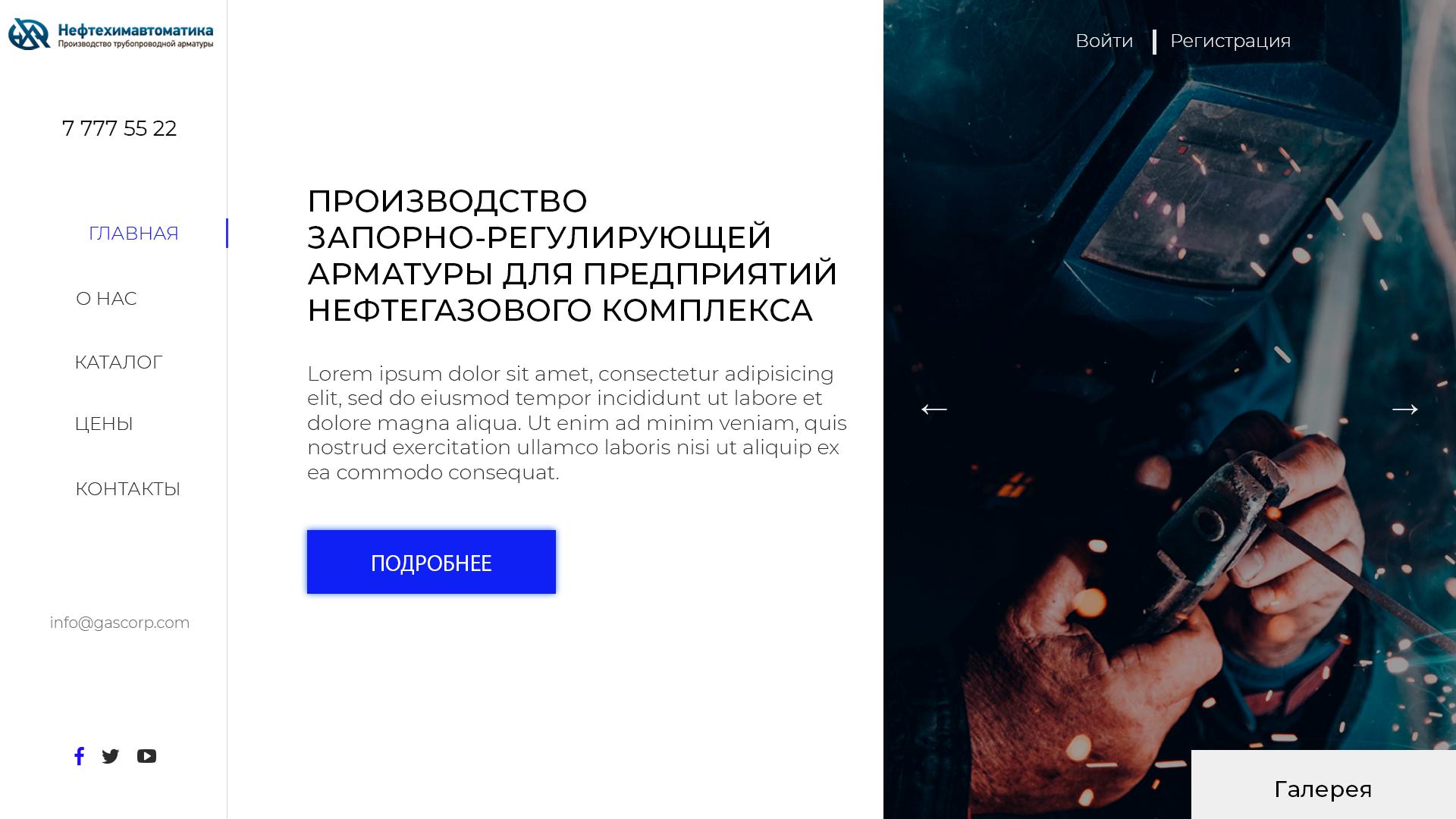 Внимание, конкурс для дизайнеров веб-сайтов! фото f_8995c617c17819c5.png