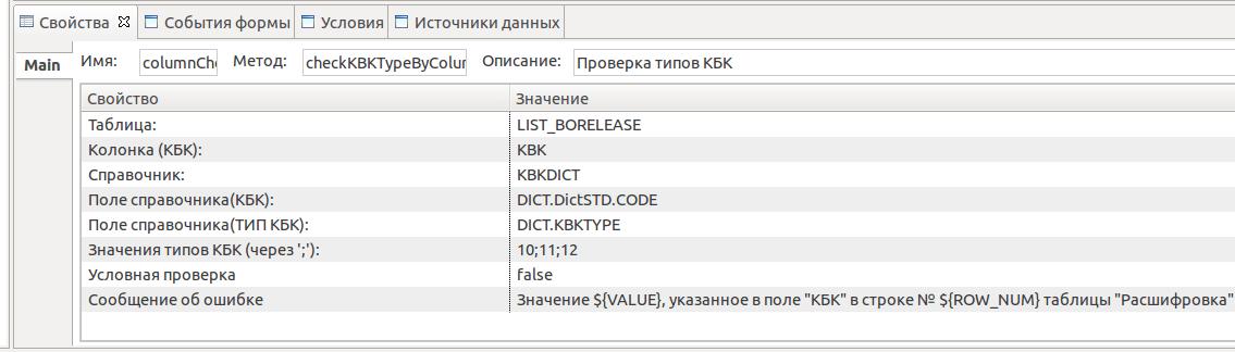 Система документооборота на базе Eclipse RCP, Java, SWT, EMF