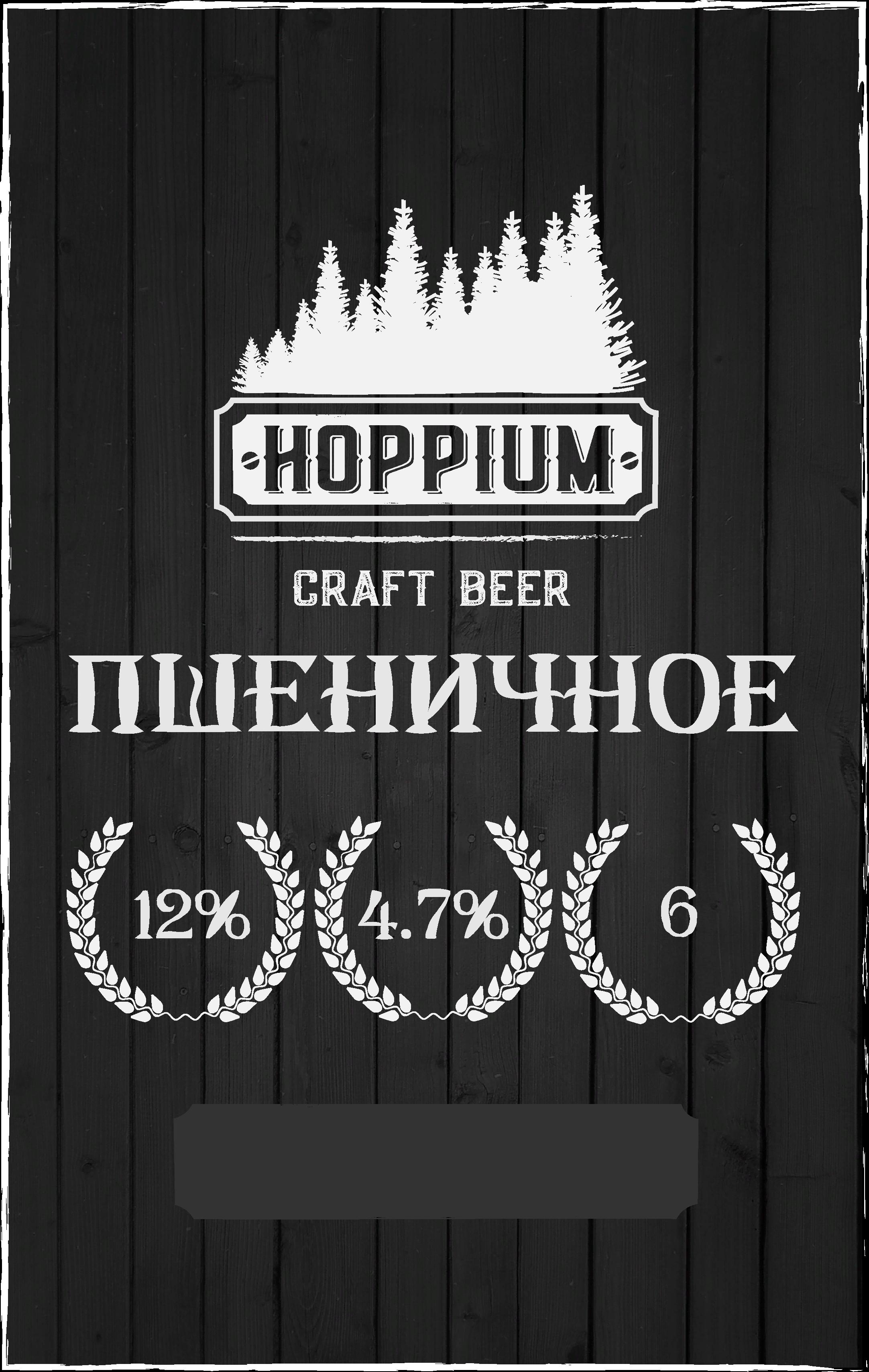 Логотип + Ценники для подмосковной крафтовой пивоварни фото f_9985dc02bb36f2a8.png