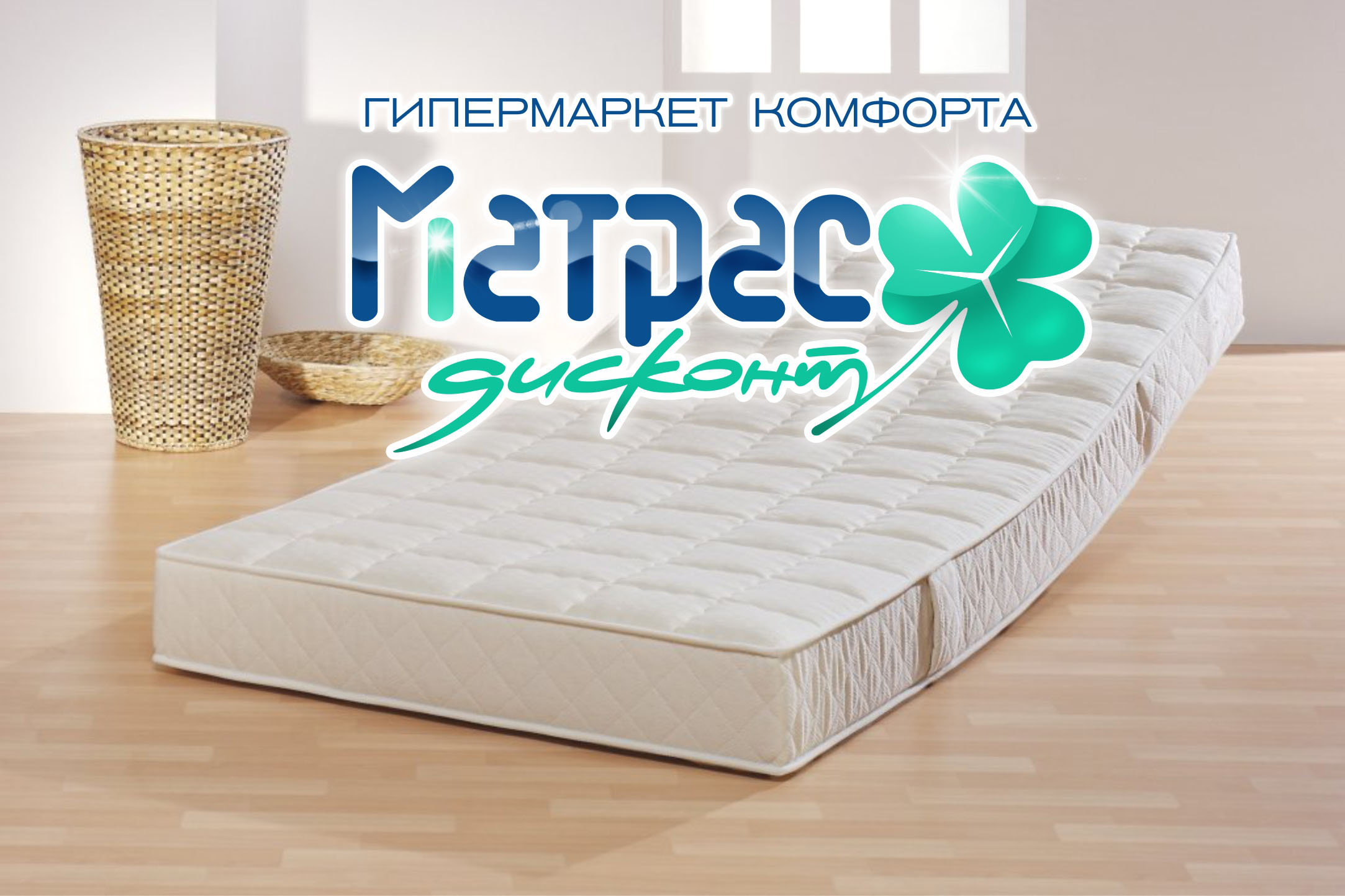 Логотип для ИМ матрасов фото f_1245c87b24b3608b.jpg
