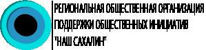 """Логотип для некоммерческой организации """"Наш Сахалин"""" фото f_0455a7d8df471a2e.png"""