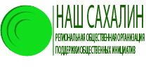 "Логотип для некоммерческой организации ""Наш Сахалин"" фото f_0955a7d8f2440929.jpg"