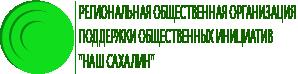"""Логотип для некоммерческой организации """"Наш Сахалин"""" фото f_3875a7d8d3213b05.png"""