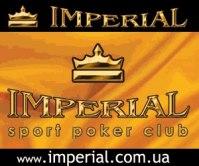 ИМПЕРИАЛ - клуб спортивного покера