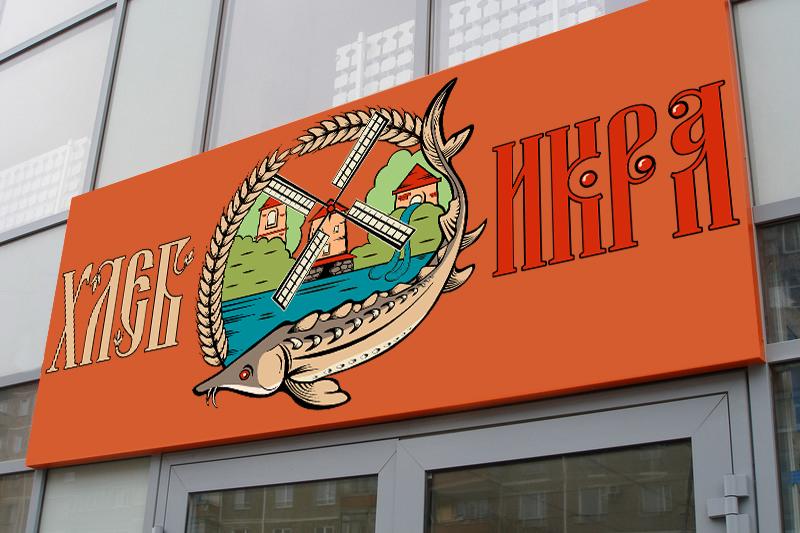 Разработка логотипа (написание)и разработка дизайна вывески  фото f_3445d7e9d09a0546.jpg