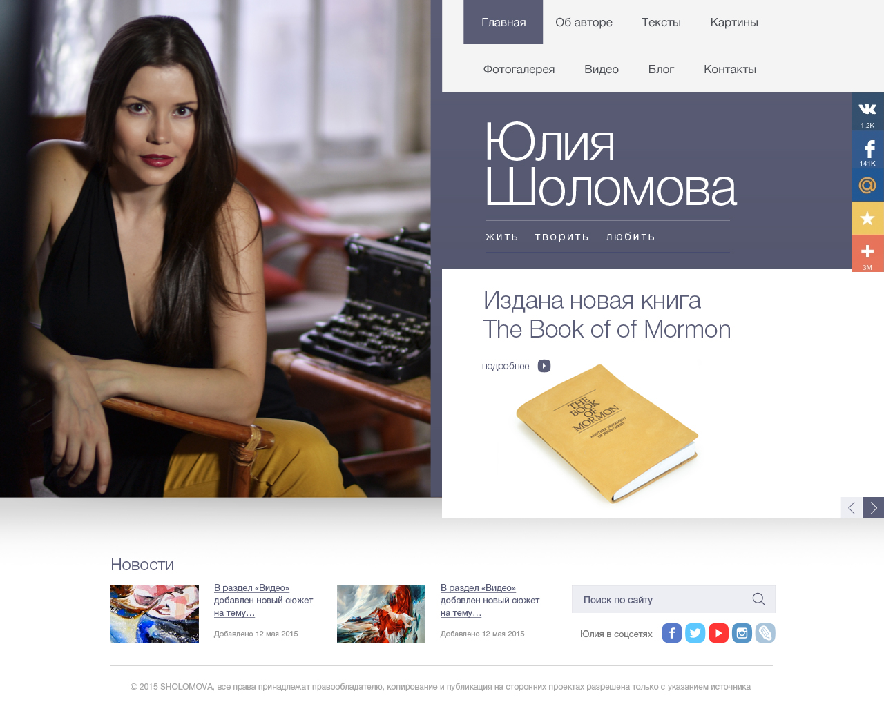 Юлия Шоломова (Адаптив)