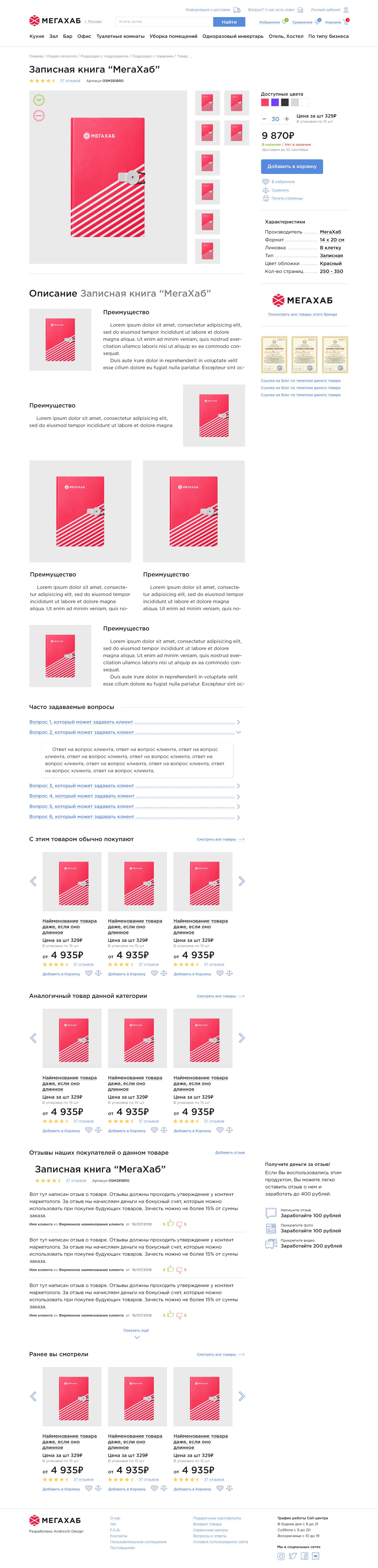 """[ конкурс ] дизайн страницы """"карточка товара"""" фото f_1505b9d18577c025.png"""