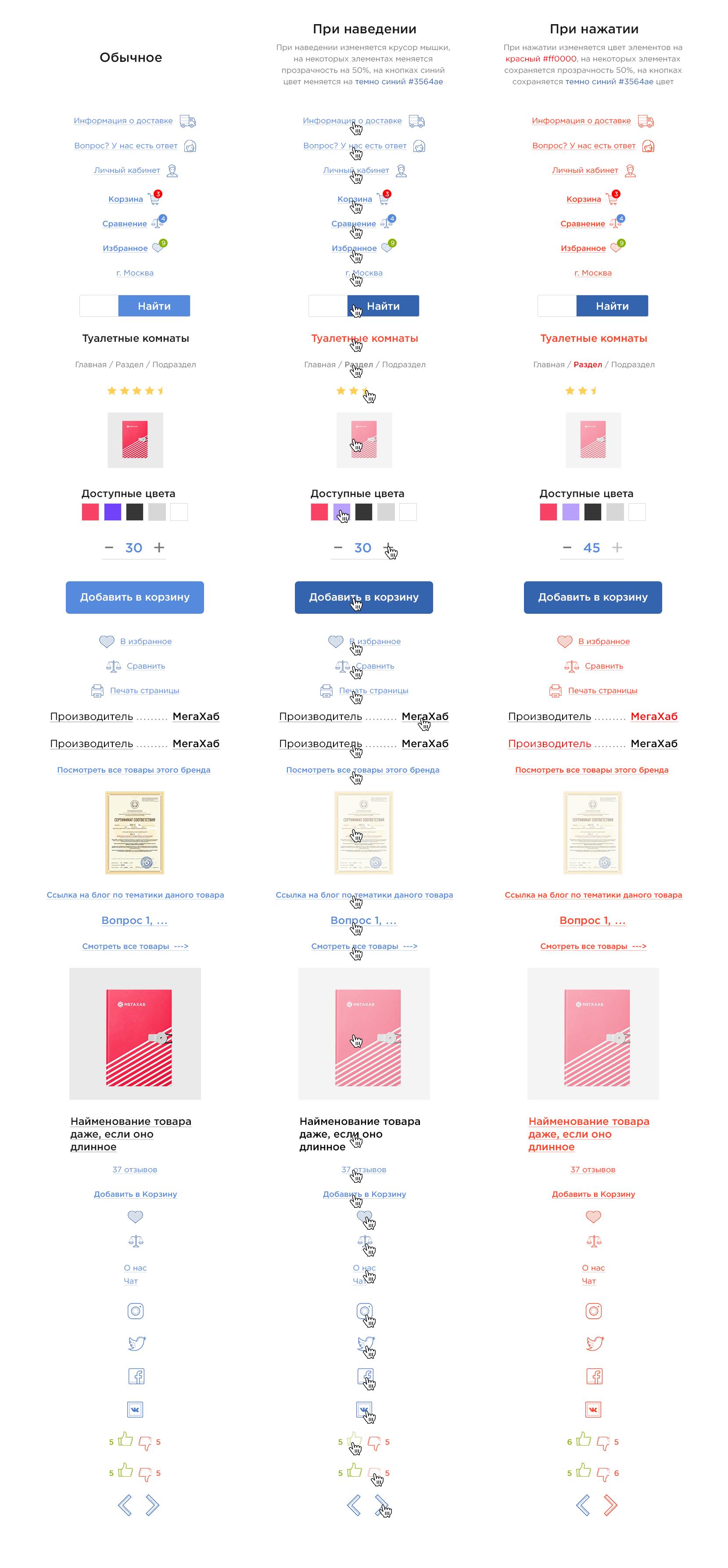 """[ конкурс ] дизайн страницы """"карточка товара"""" фото f_5585b9d494ccbd95.png"""