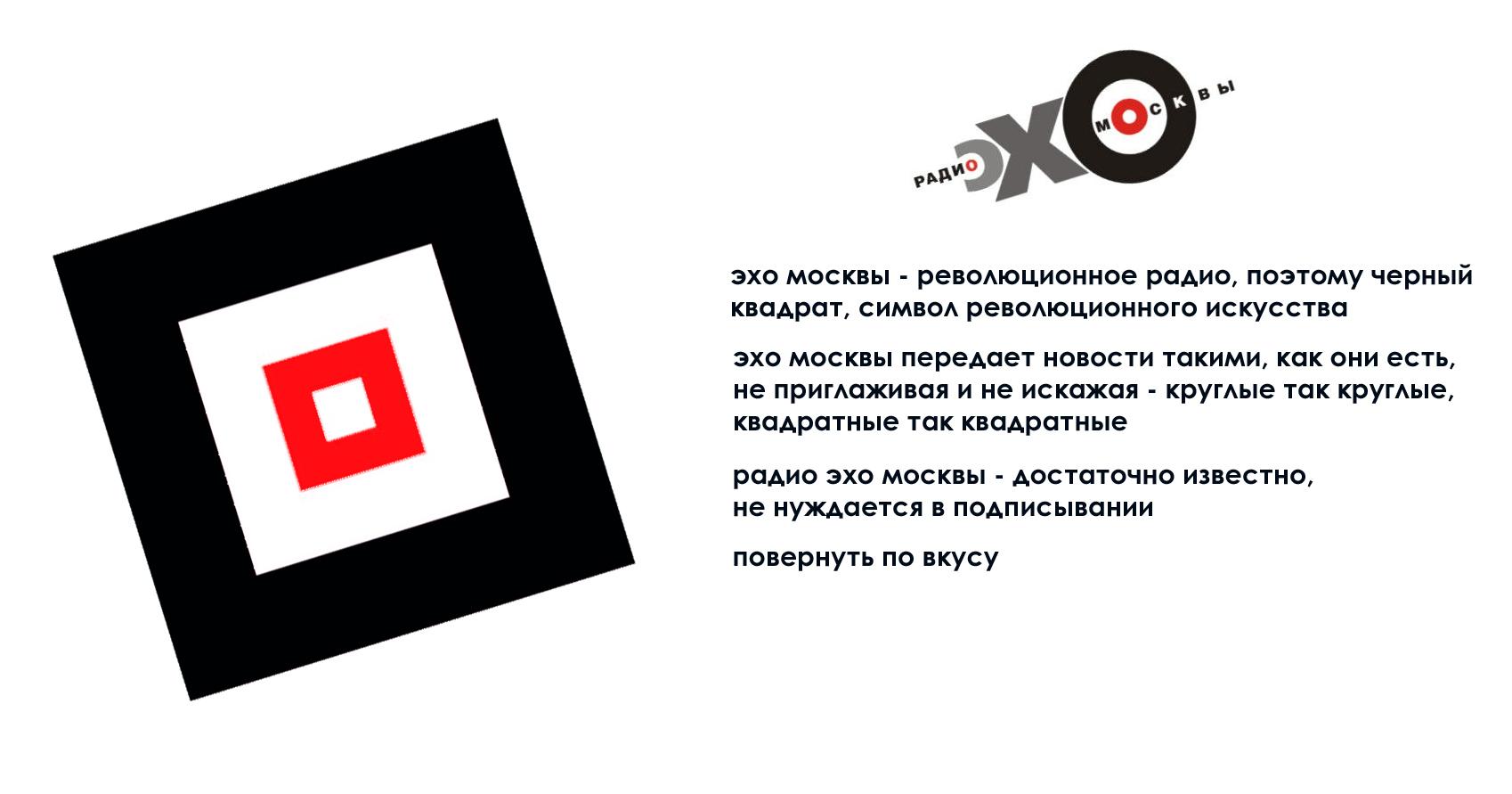Дизайн логотипа р/с Эхо Москвы. фото f_208562666924791a.jpg