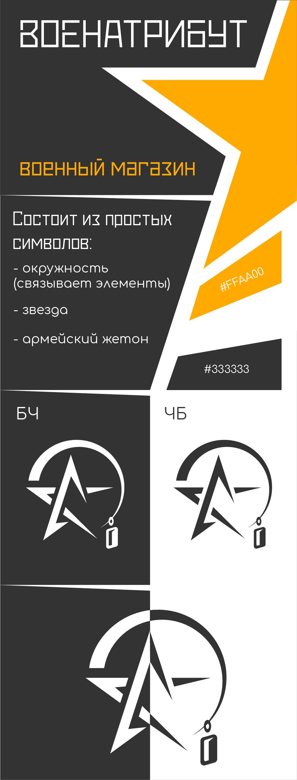 Разработка логотипа для компании военной тематики фото f_874601e882933805.jpg