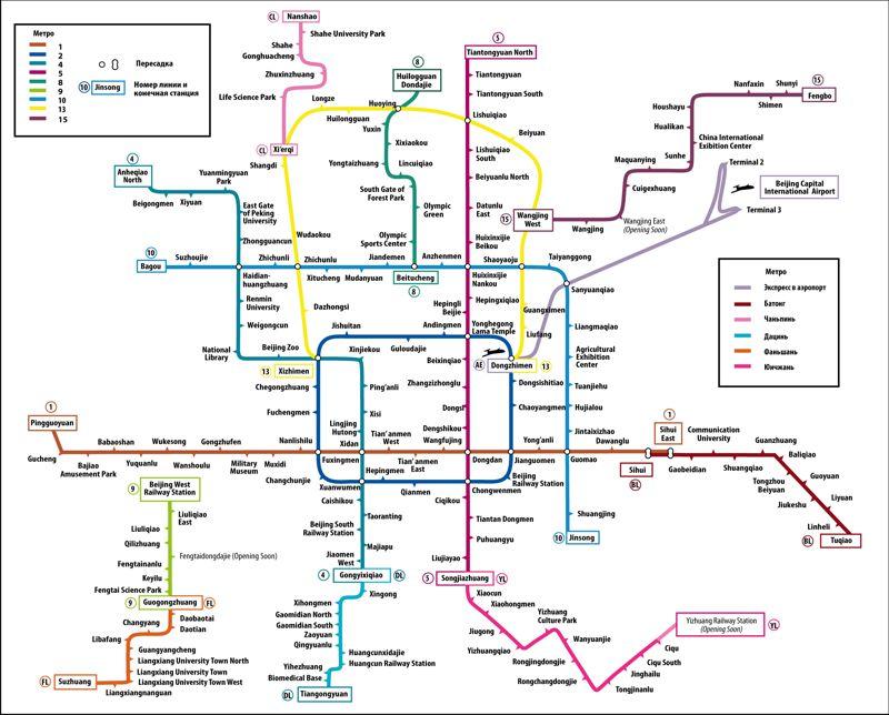 Пекин схема метро