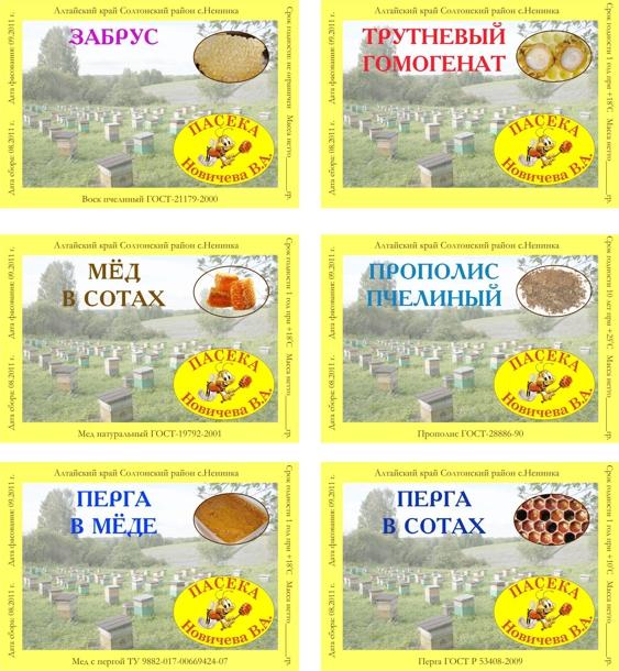 Этикетки для медопродуктов