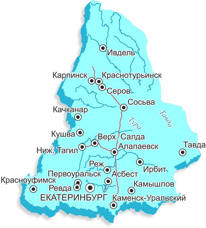 Екатеринбург и область