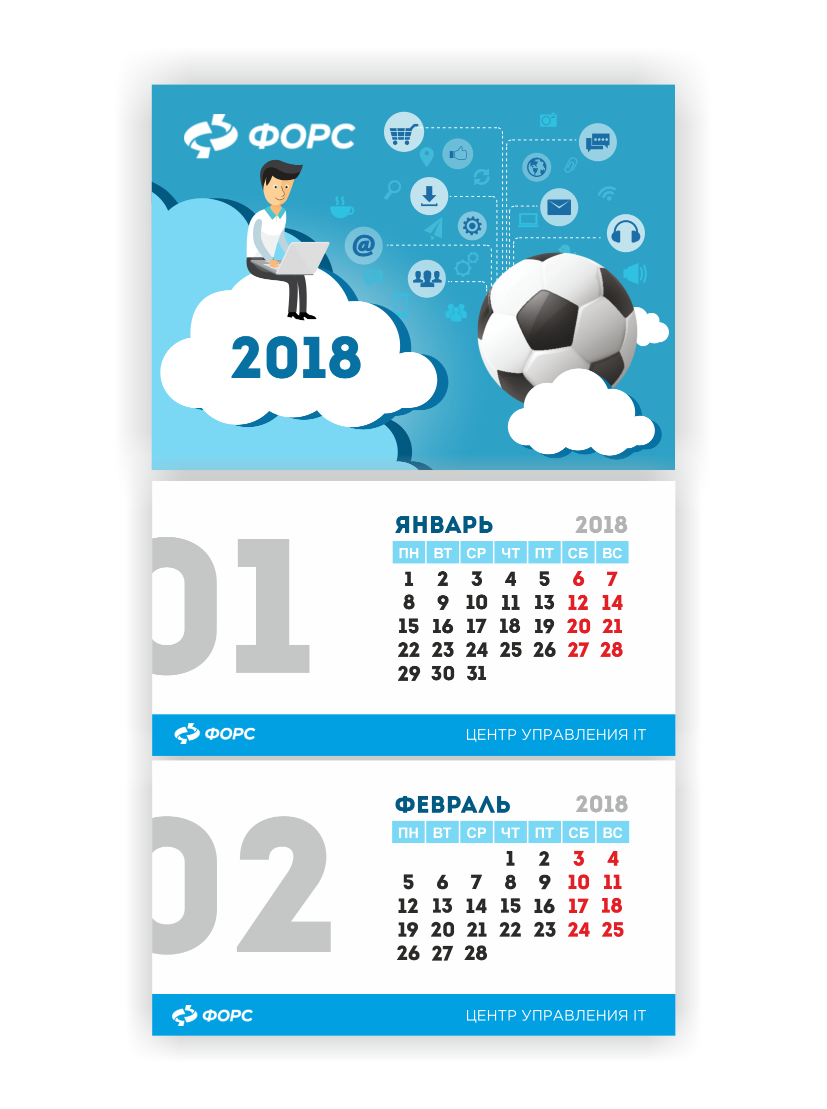 Дизайн квартального календаря фото f_56059c00e73f0dc5.png