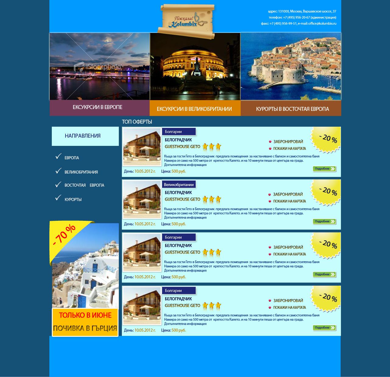 Создание логотипа для туристической фирмы Kolumbix фото f_4fb6343d991a4.jpg