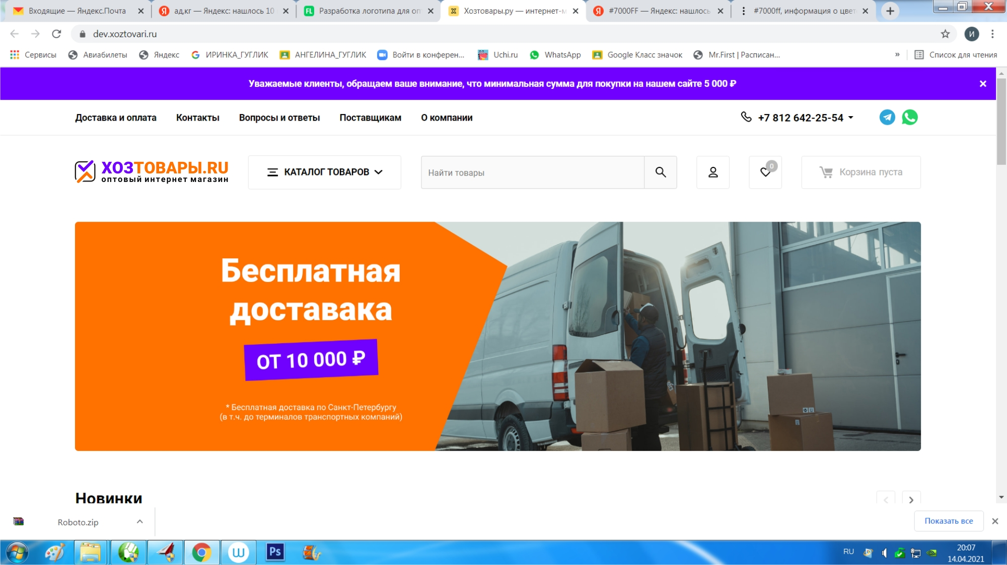 Разработка логотипа для оптового интернет-магазина «Хозтовары.ру» фото f_0456077060127466.jpg
