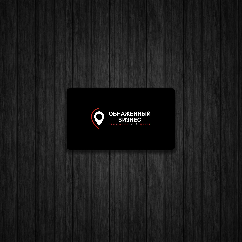 """Логотип для продюсерского центра """"Обнажённый бизнес"""" фото f_0805ba4d5f1e17b2.jpg"""