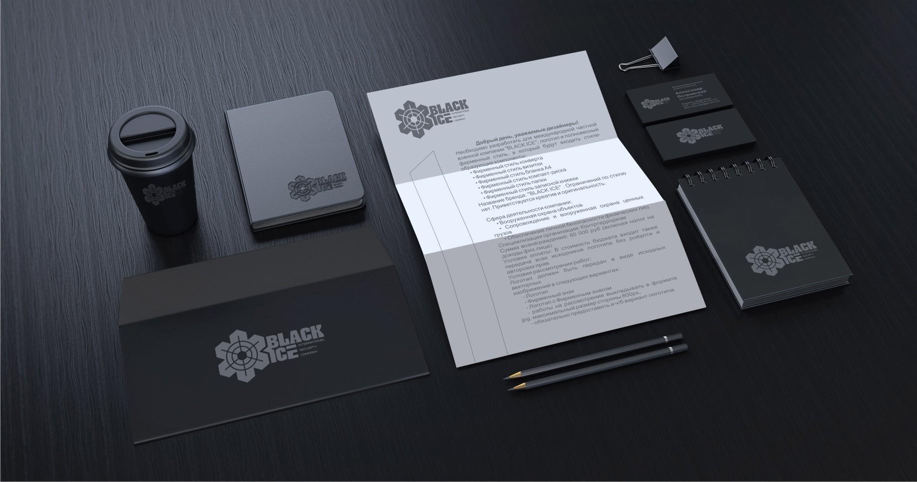 """Логотип + Фирменный стиль для компании """"BLACK ICE"""" фото f_110571776fc59025.jpg"""