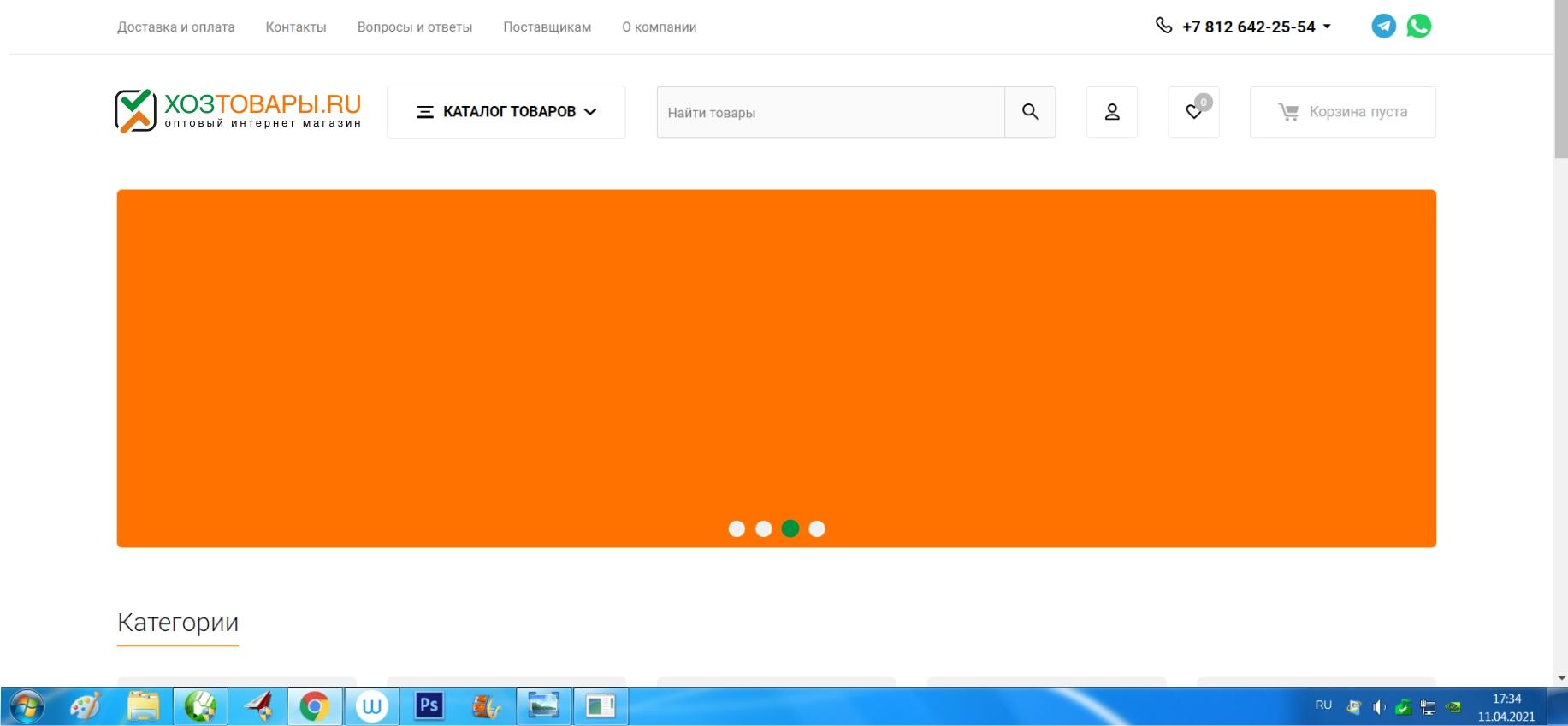Разработка логотипа для оптового интернет-магазина «Хозтовары.ру» фото f_1126072f52f54298.jpg