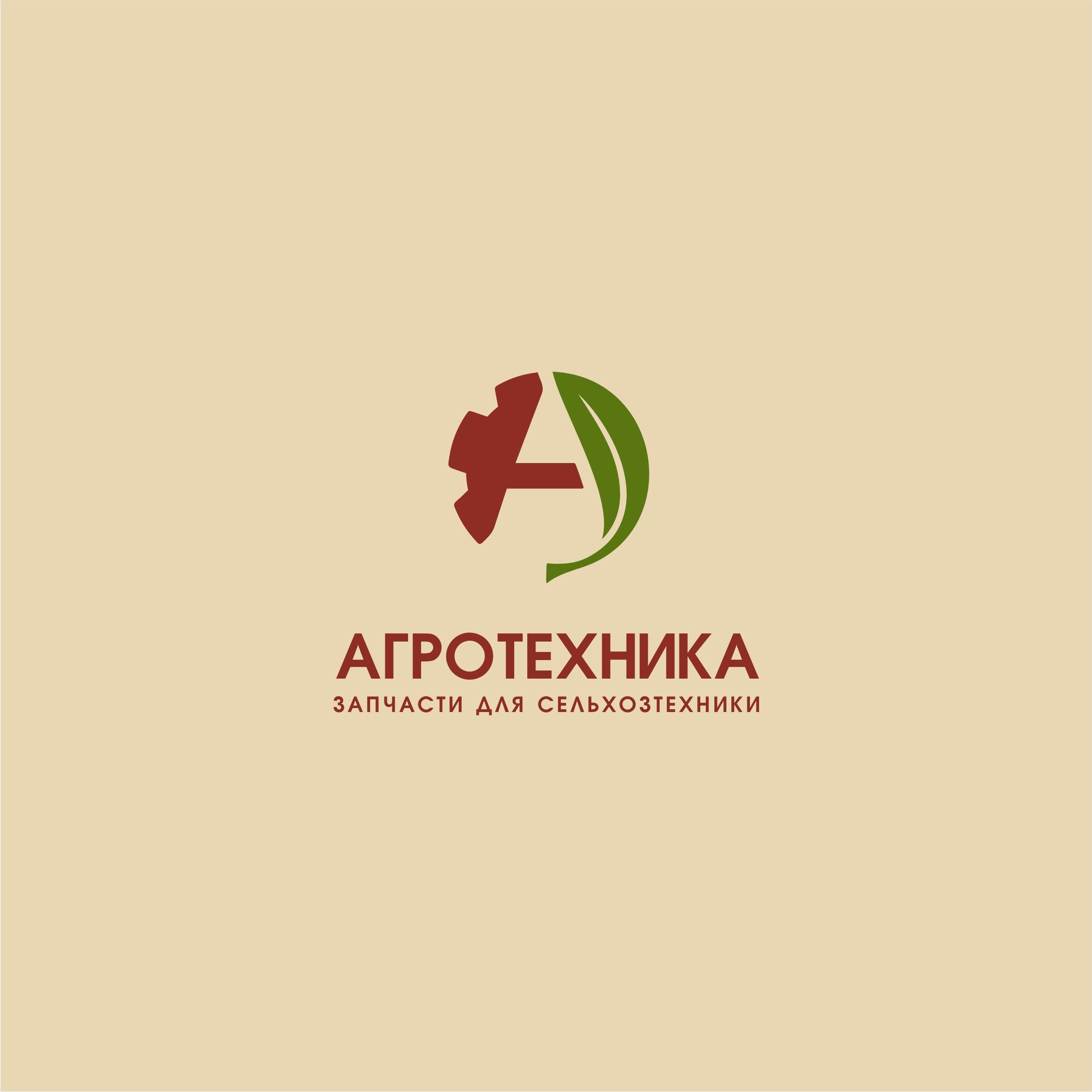 Разработка логотипа для компании Агротехника фото f_1425c013624afef2.jpg