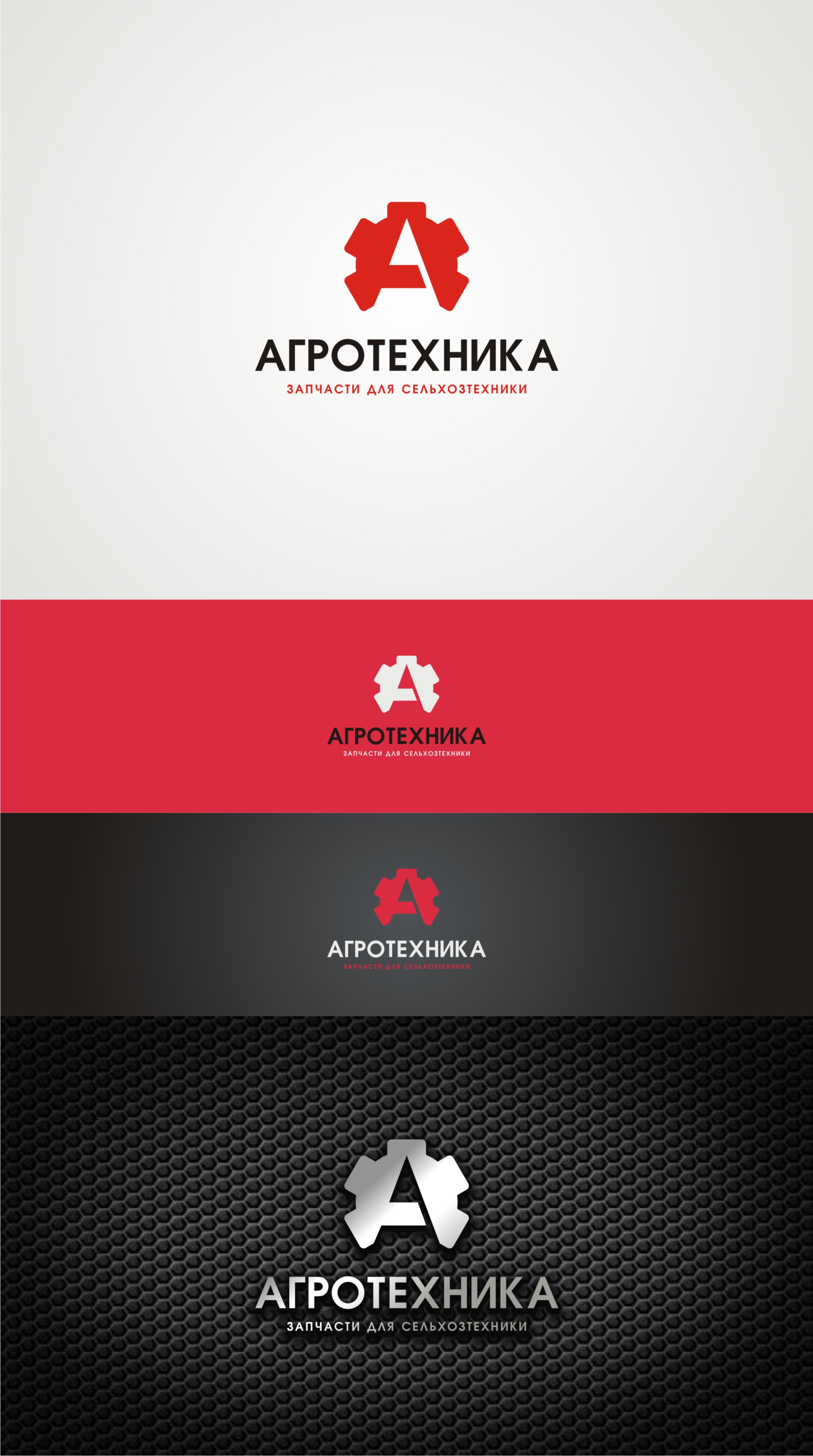 Разработка логотипа для компании Агротехника фото f_1655c02bd3bc218c.jpg