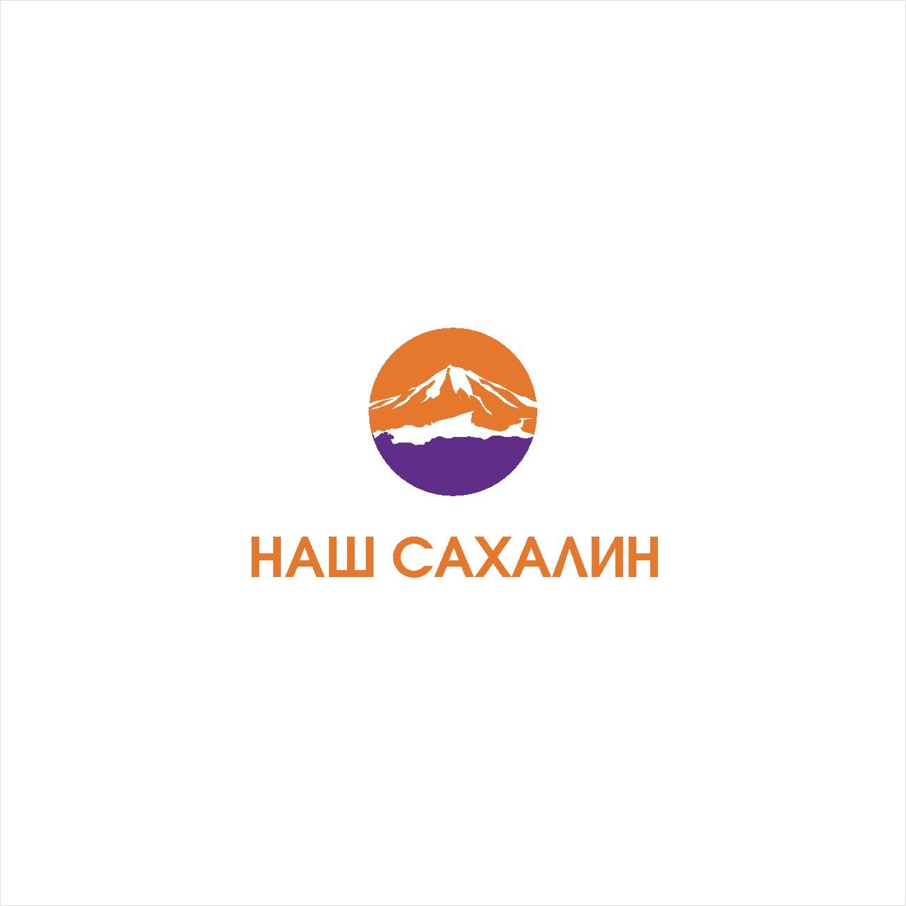 "Логотип для некоммерческой организации ""Наш Сахалин"" фото f_1905a82f05163581.jpg"