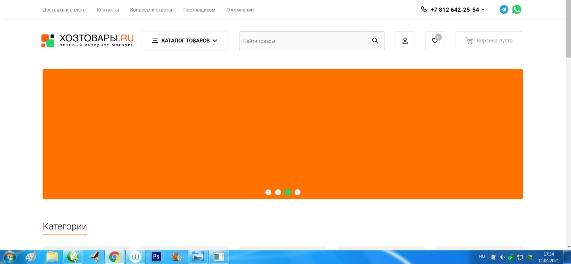 Разработка логотипа для оптового интернет-магазина «Хозтовары.ру» фото f_2616072f5732a7f0.jpg