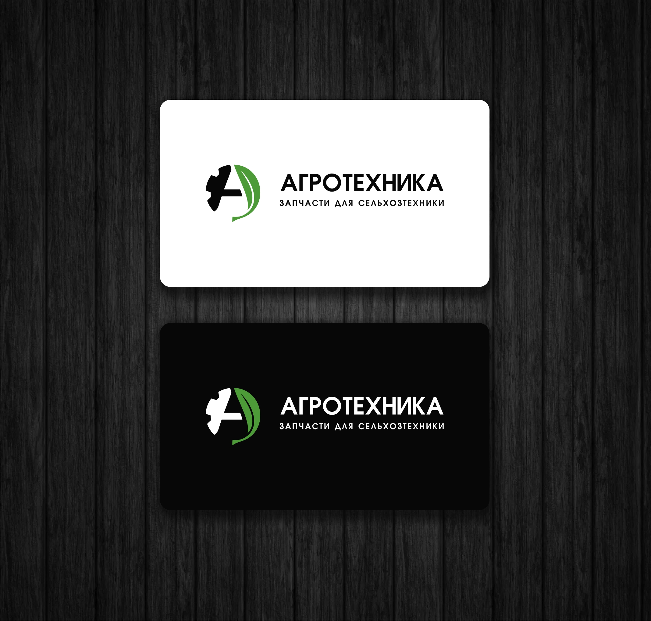 Разработка логотипа для компании Агротехника фото f_2655c0266326a475.jpg