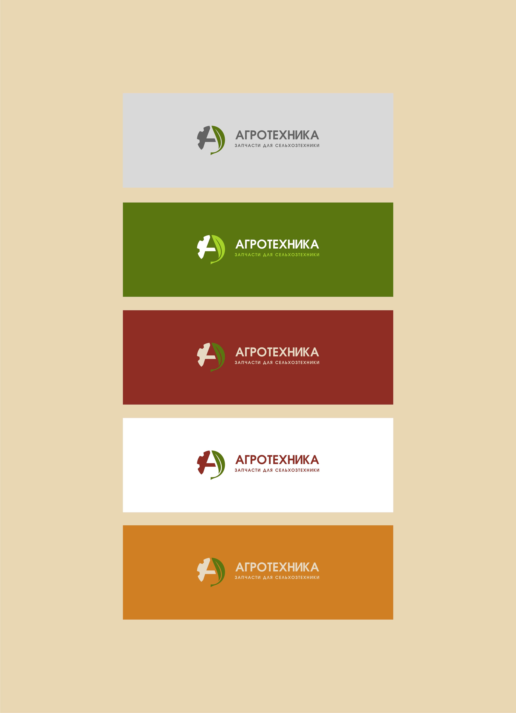 Разработка логотипа для компании Агротехника фото f_2915c013ef03c1a9.jpg