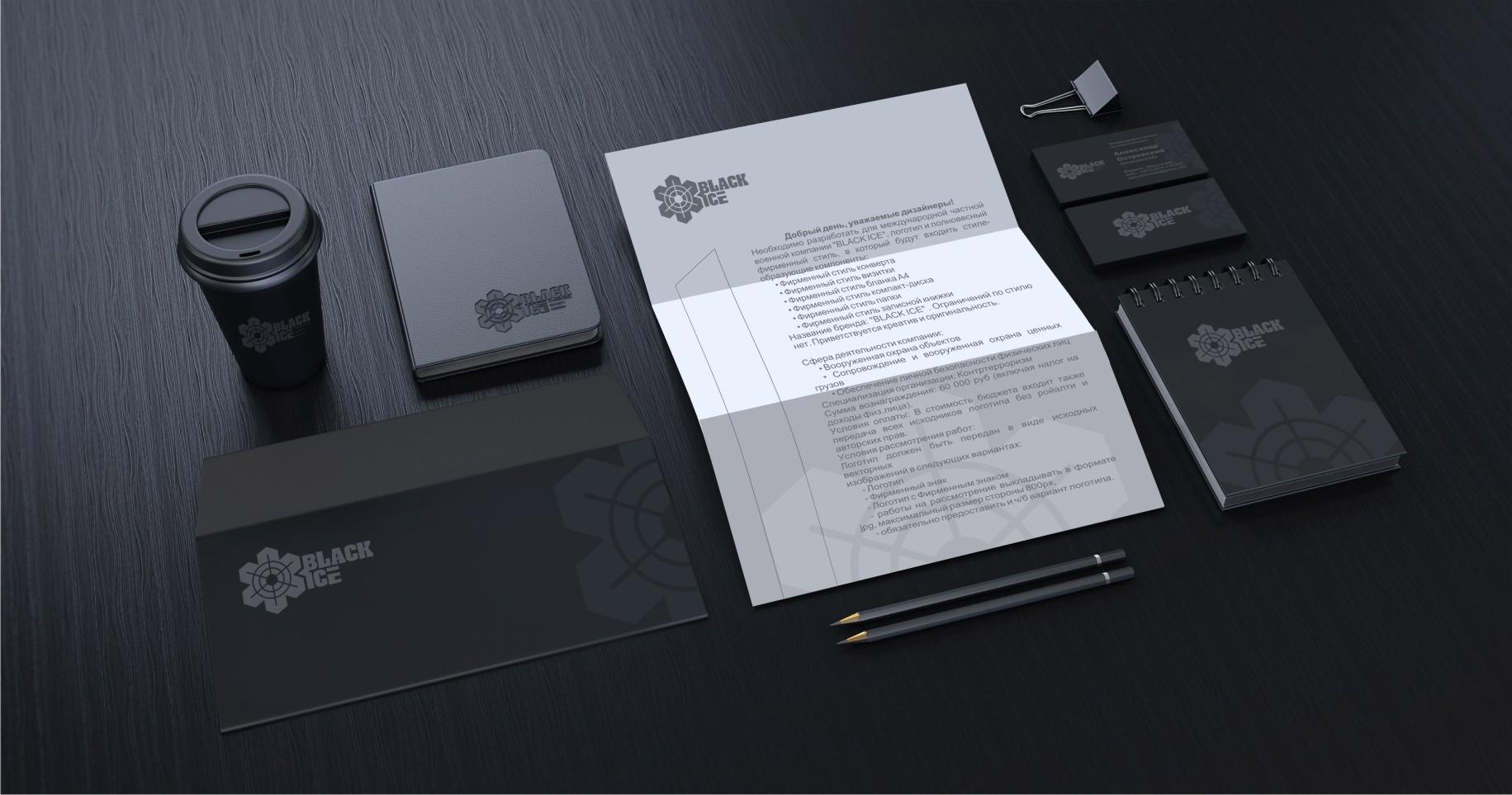 "Логотип + Фирменный стиль для компании ""BLACK ICE"" фото f_297571a670faf0c8.jpg"