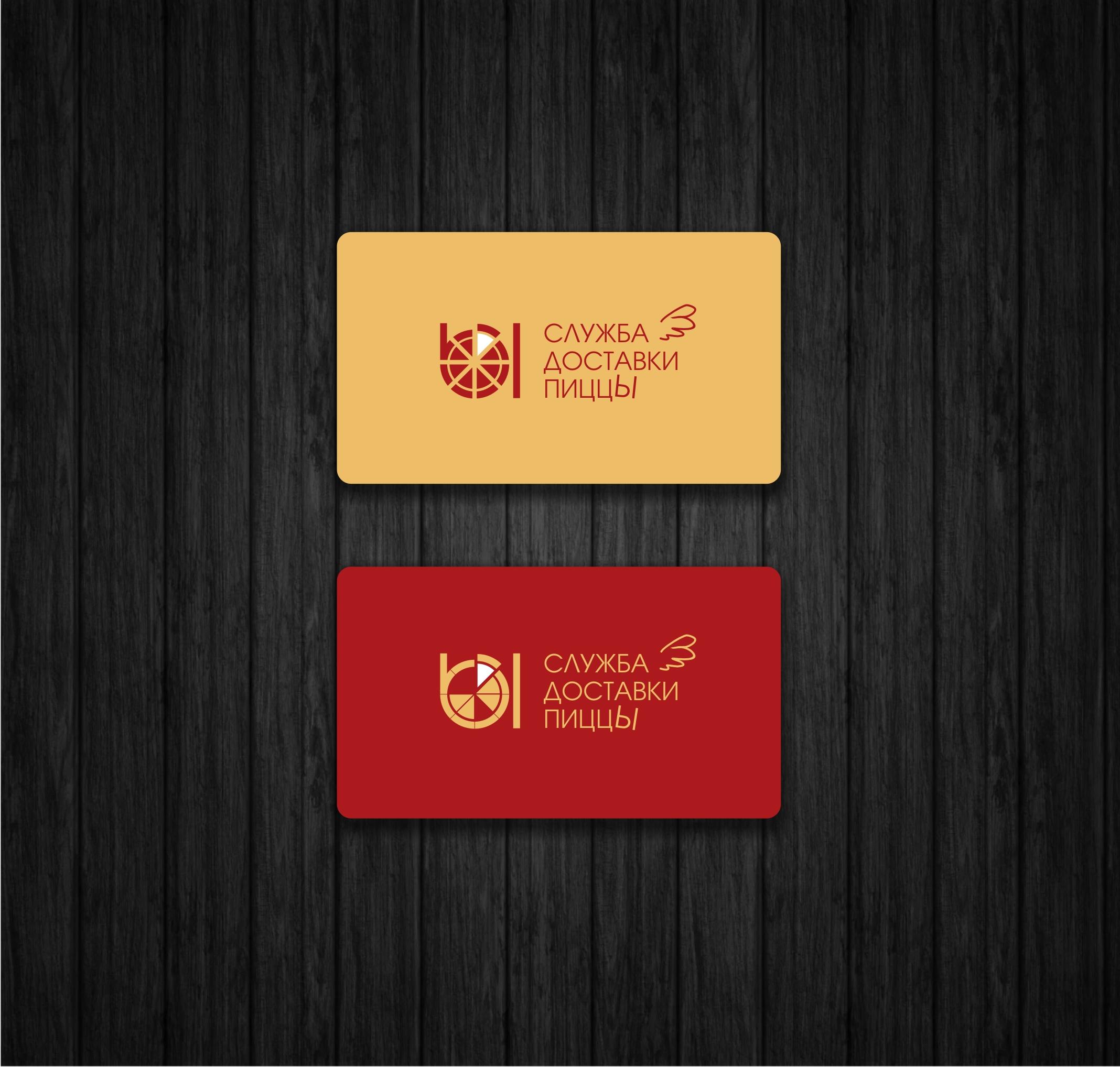 Разыскивается дизайнер для разработки лого службы доставки фото f_3385c36d0eff33a5.jpg