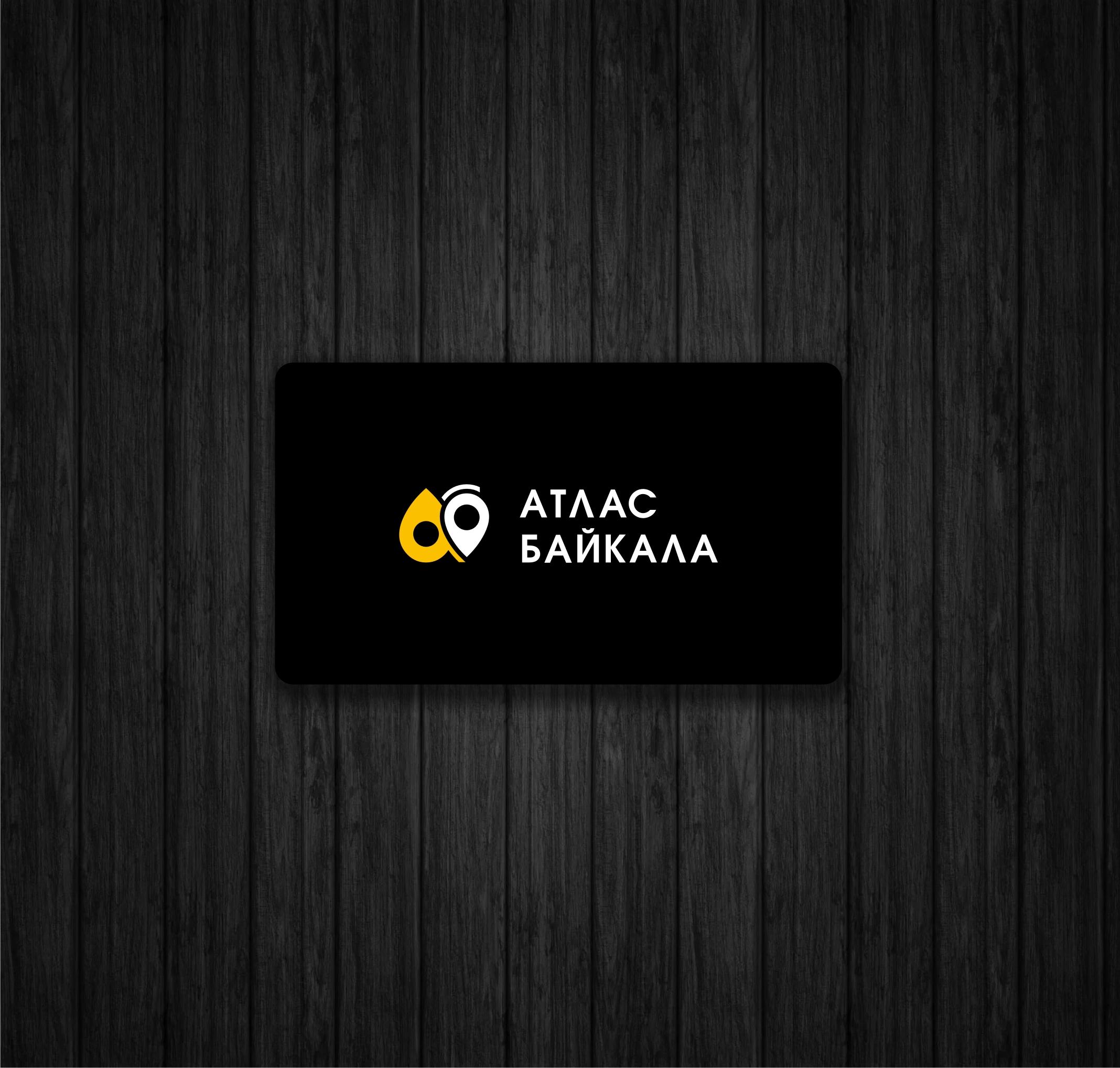 Разработка логотипа Атлас Байкала фото f_3435b16604528daf.jpg