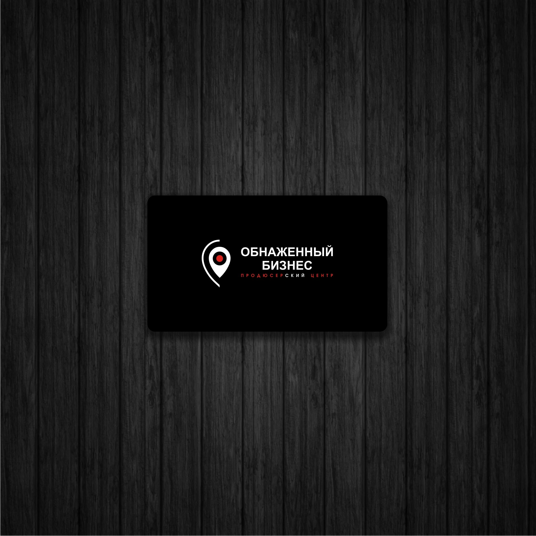 """Логотип для продюсерского центра """"Обнажённый бизнес"""" фото f_3535ba4d63a5acec.jpg"""