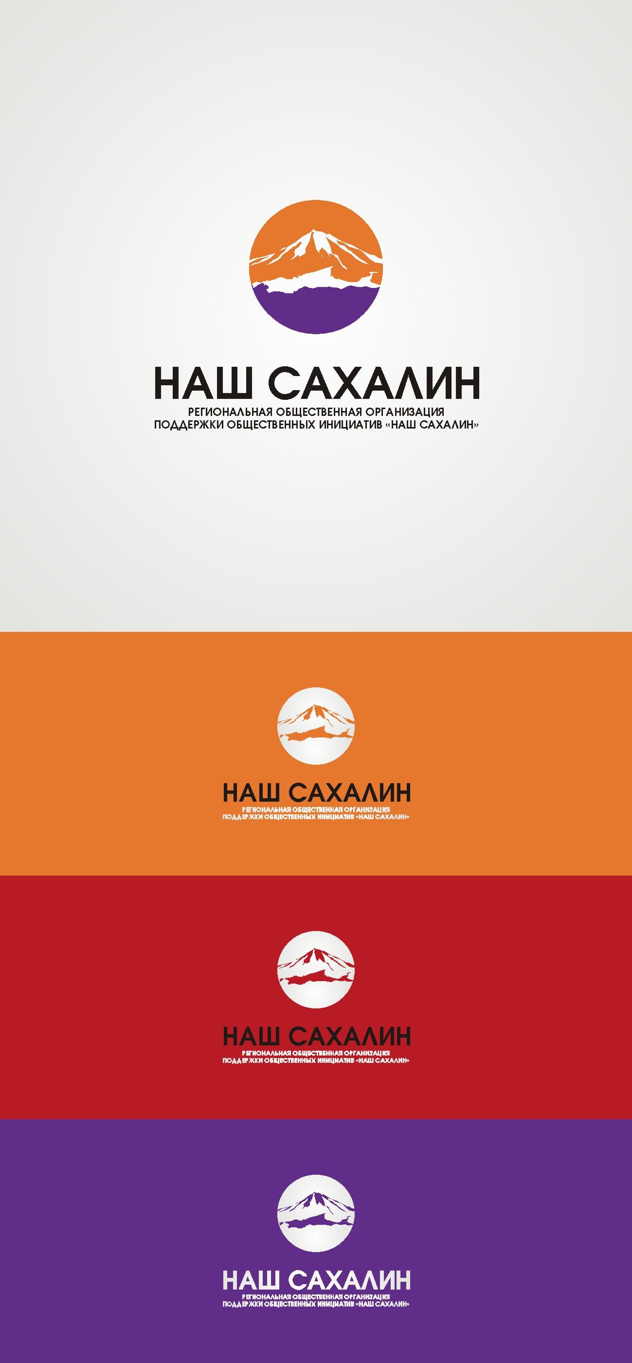 "Логотип для некоммерческой организации ""Наш Сахалин"" фото f_3545a82f13201190.jpg"