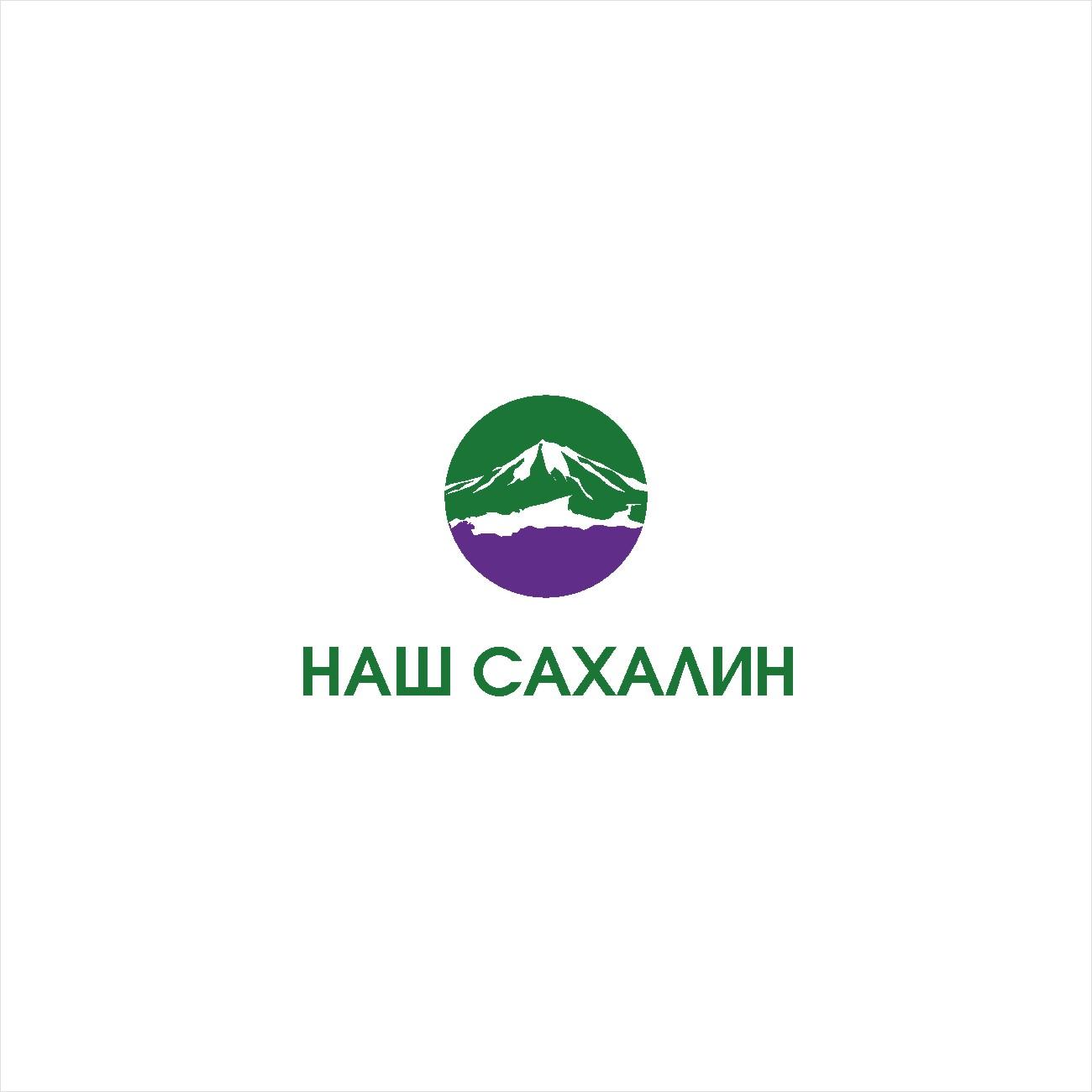 "Логотип для некоммерческой организации ""Наш Сахалин"" фото f_3715a82f04ef0ace.jpg"