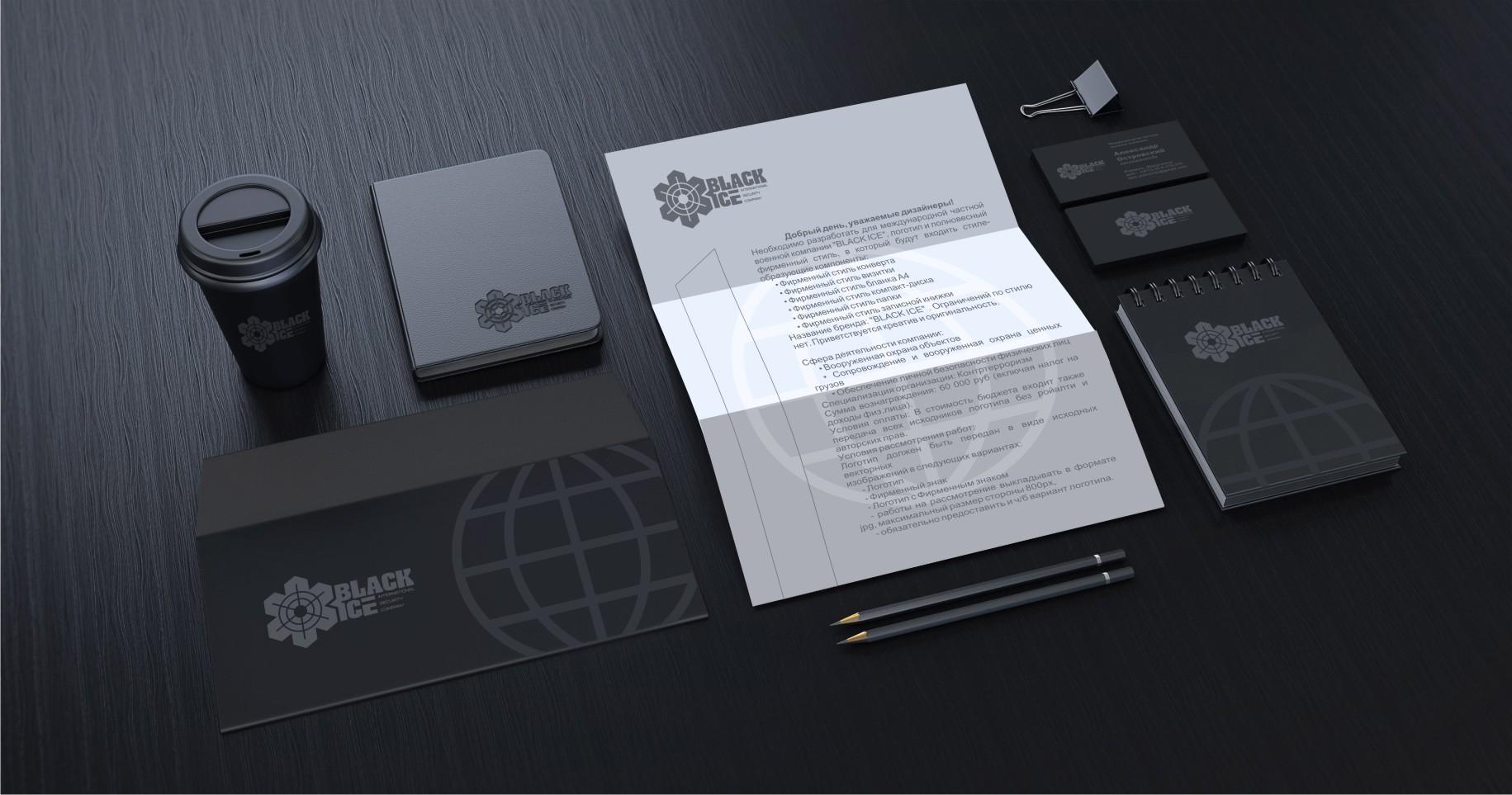 "Логотип + Фирменный стиль для компании ""BLACK ICE"" фото f_374571a6c059823c.jpg"