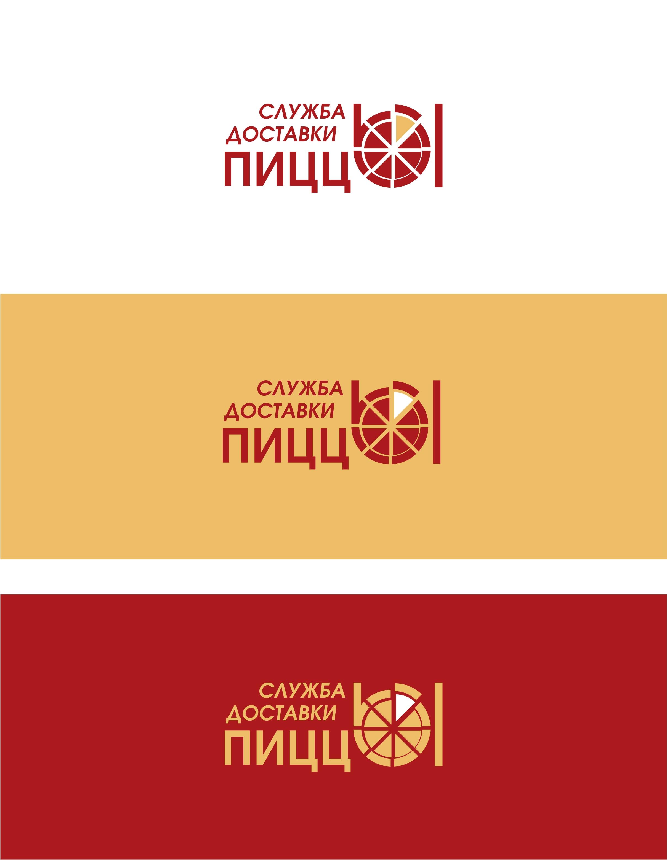 Разыскивается дизайнер для разработки лого службы доставки фото f_5095c36cc6e1347f.jpg
