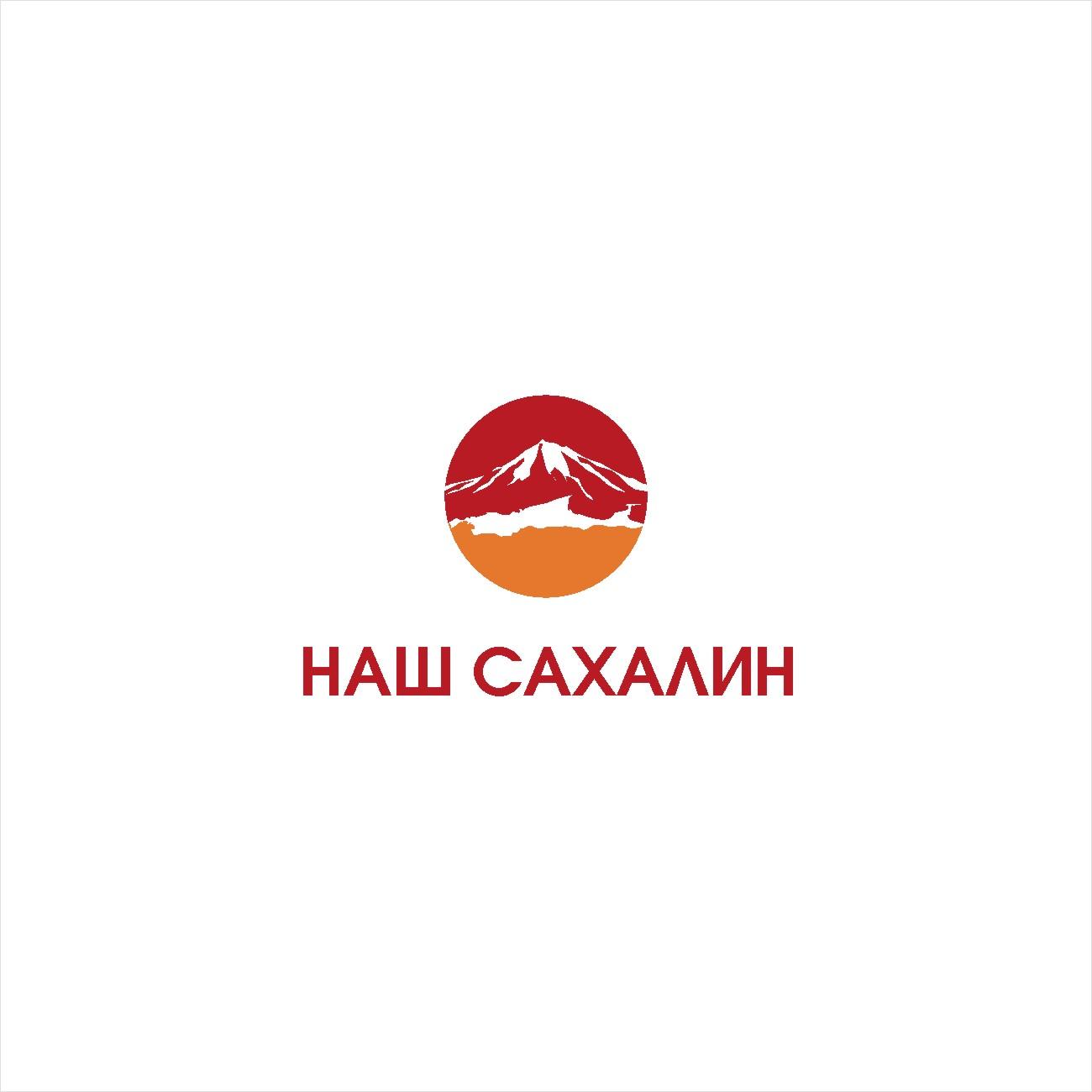 """Логотип для некоммерческой организации """"Наш Сахалин"""" фото f_5215a82f04e3b229.jpg"""
