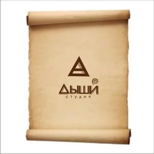 """Логотип для студии """"Дыши""""  и фирменный стиль фото f_55556fbfaf3288f5.jpg"""