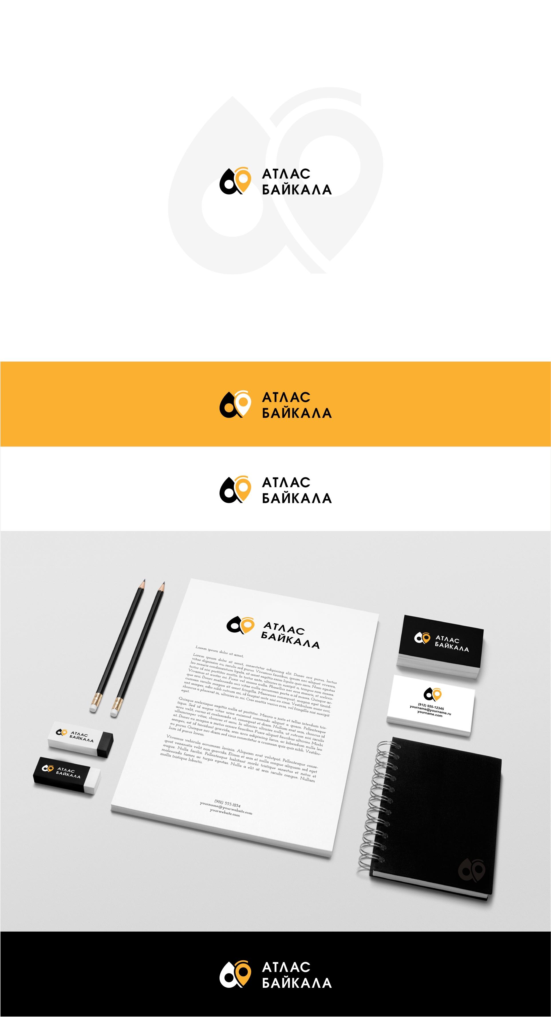 Разработка логотипа Атлас Байкала фото f_5955b166c928282b.jpg