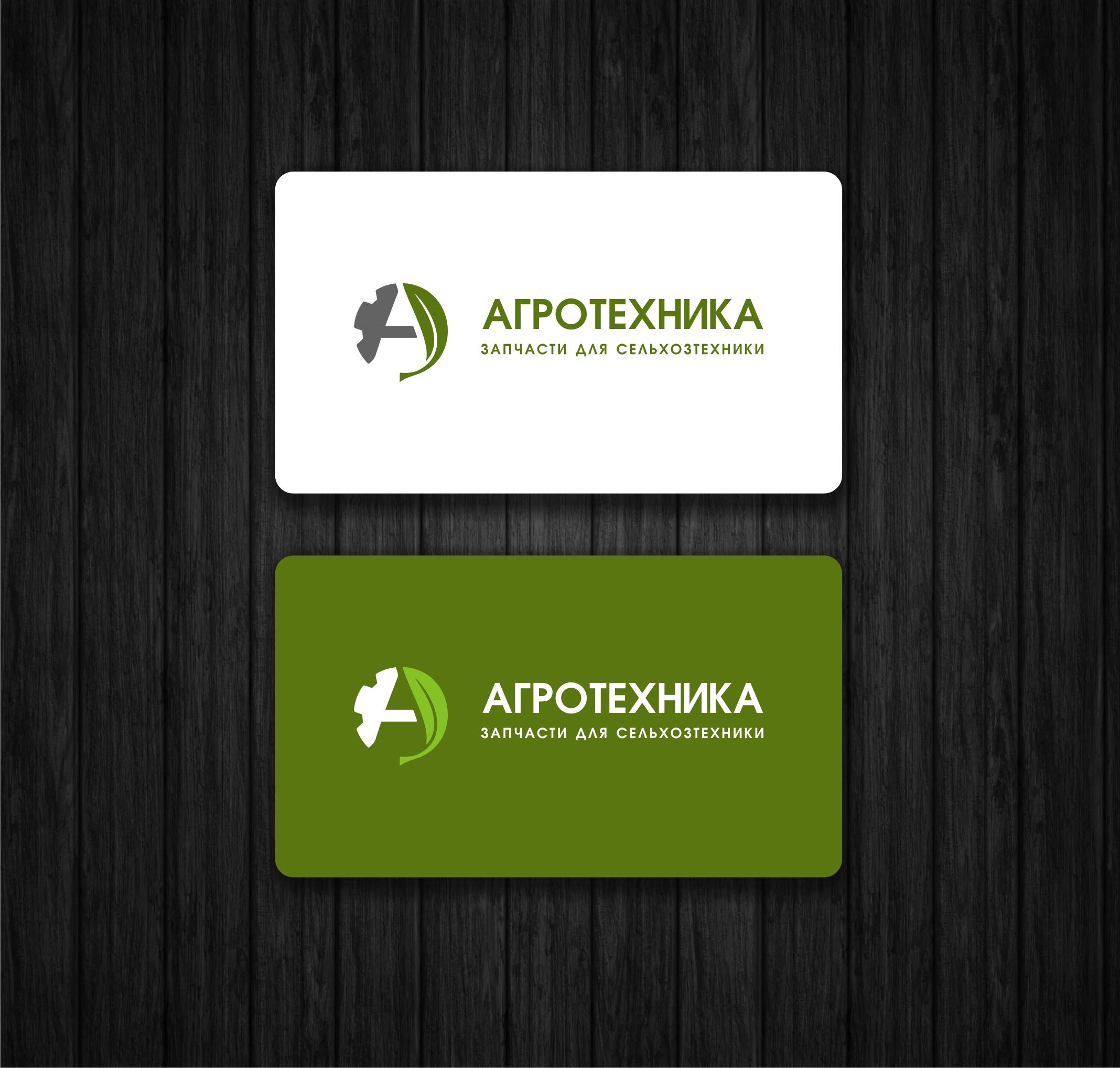 Разработка логотипа для компании Агротехника фото f_6765c0267030248d.jpg