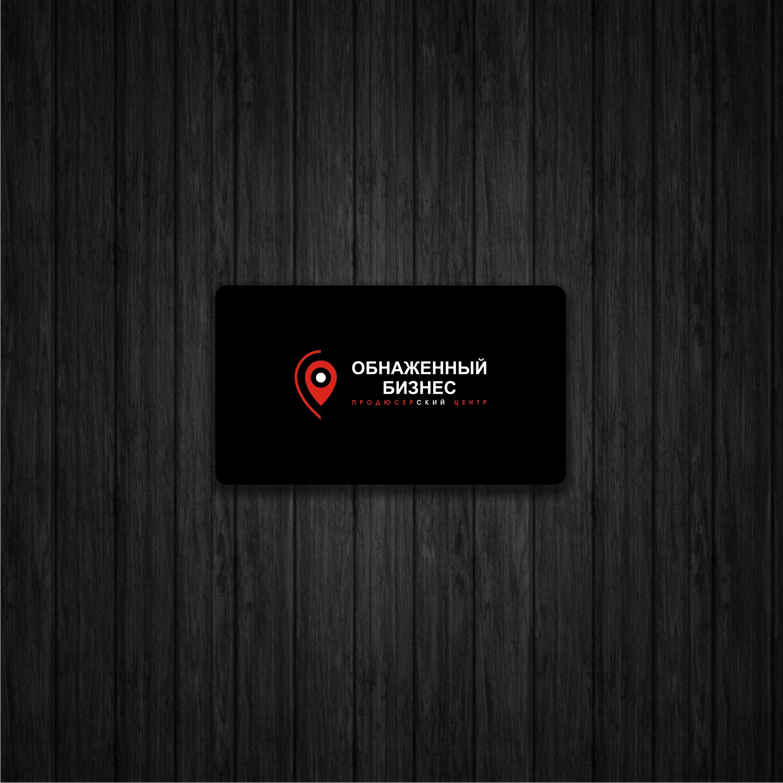 """Логотип для продюсерского центра """"Обнажённый бизнес"""" фото f_7385ba4d6ae0667f.jpg"""