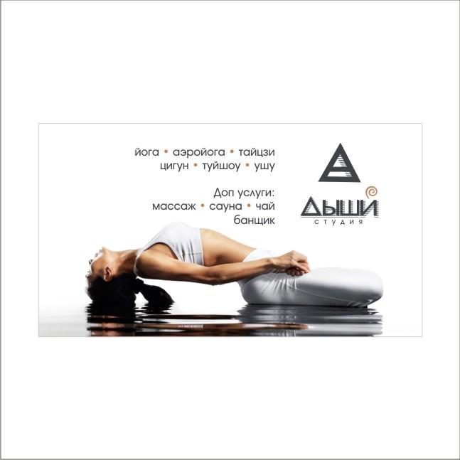 """Логотип для студии """"Дыши""""  и фирменный стиль фото f_76856fc1fa334020.jpg"""