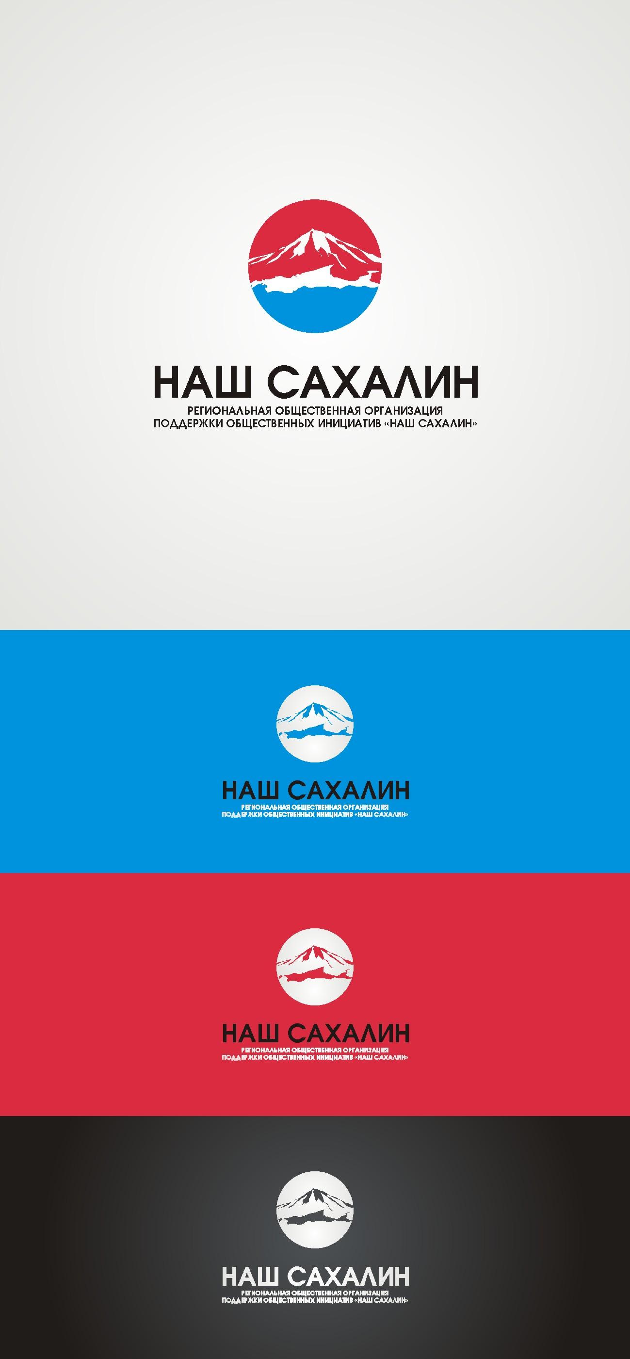 "Логотип для некоммерческой организации ""Наш Сахалин"" фото f_8065a82f13428c02.jpg"